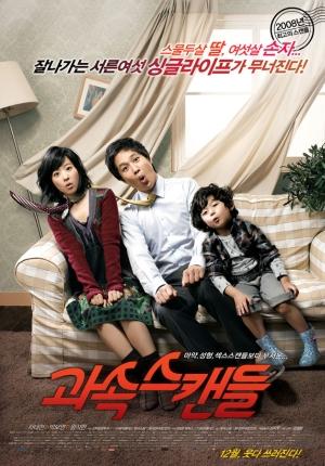 Speedy_Scandal_film_poster