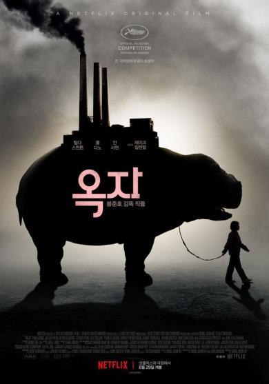 Affiche film Okja