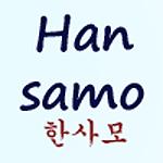 logo-hansamo.png