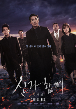 Along_with_the_Gods-The_Last_49_Days_(film)